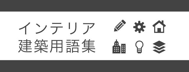 インテリア建築用語集