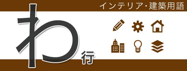 インテリア・建築用語集わ行