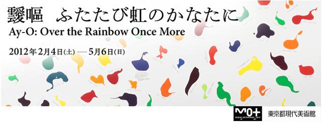 靉嘔 ふたたび虹のかなたに