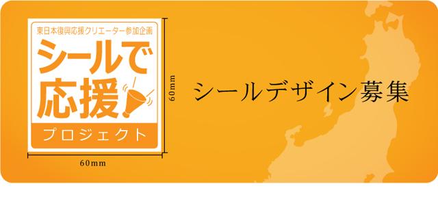 東日本復興応援クリエイター参加企画