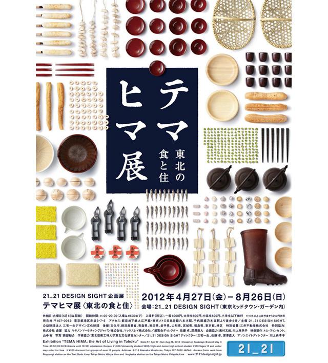 21_21 DESIGN SIGHT 企画展 テマヒマ展 〈 東北の食と住 〉