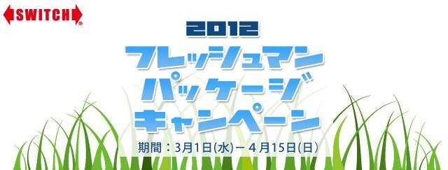 2012 フレッシュマンパッケージキャンペーン