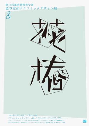 澁谷克彦グラフィックデザイン展