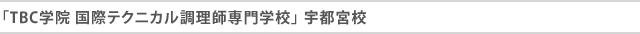 「TBC学院 国際テクニカル調理師専門学校」 宇都宮校