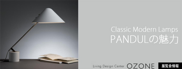 Classic Modern Lamps PANDULの魅力