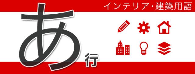 インテリア建築用語あ行