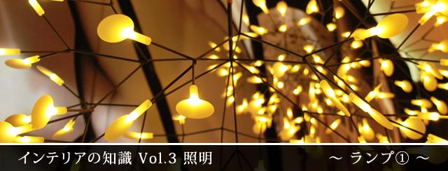インテリアの知識Vol.3 〜ランプ?〜