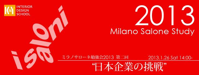 2013年 第2回ミラノサローネ勉強会