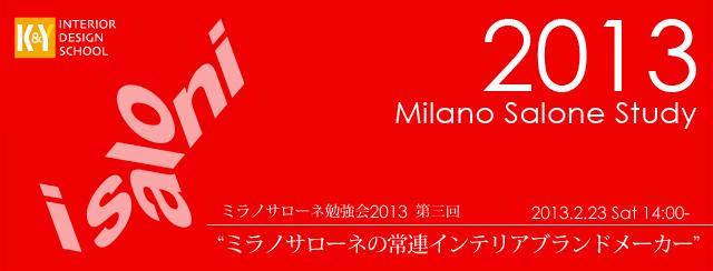 2013年 第3回ミラノサローネ勉強会