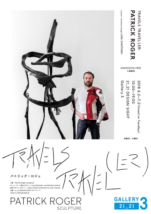 big sale d952c 7abf0 21_21 DESIGN SIGHT 企画展「TRAVELS TRAVEL(LER)」開催 ...