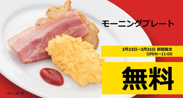 イケア・ジャパン モーニングプレートを無料にて提供