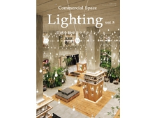 商店建築増刊『Commercial Space Lighting vol.5』発売