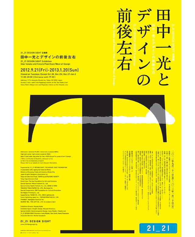 21_21 DESIGN SIGHT 企画展 「田中一光とデザインの前後左右」