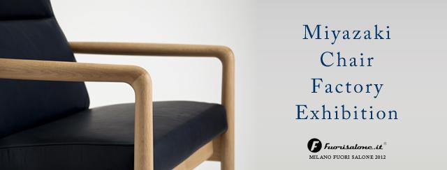 Miyazaki Chair Factory Exhibition