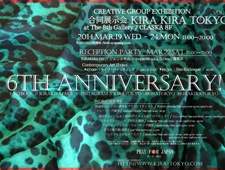 CLASKA The 8th Galleryにて「KIRA KIRA TOKYO VOL.20」