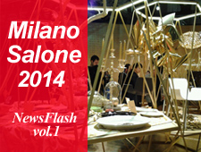Salone del Mobile(ミラノサローネ2014) NEWS FLASH vol.1