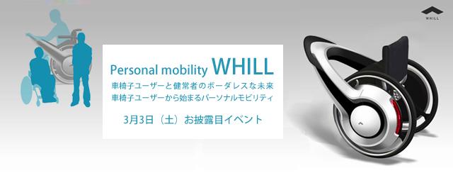 WHILL〜車いすユーザーから始まるパーソナルモビリティ〜お披露目イベント 開催