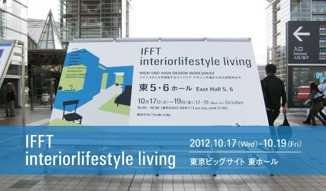 IFFT/インテリアライフスタイルリビング 2012