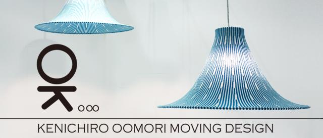 KENICHIRO OOMORI MOVING DESIGN 「Extend lampshade」