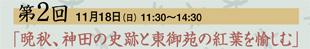 第2回 11月18日(日) 11:30〜14:30 「晩秋、間だの史跡と東御苑の紅葉を愉しむ」