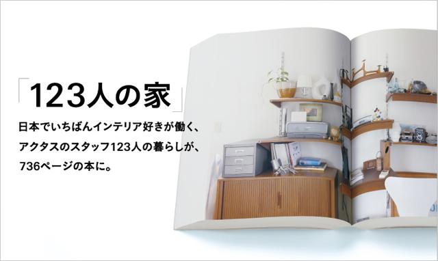 「123人の家」日本でいちばんインテリア好きが働く、アクタスのスタッフ123人の暮らしが、736ページの本に。