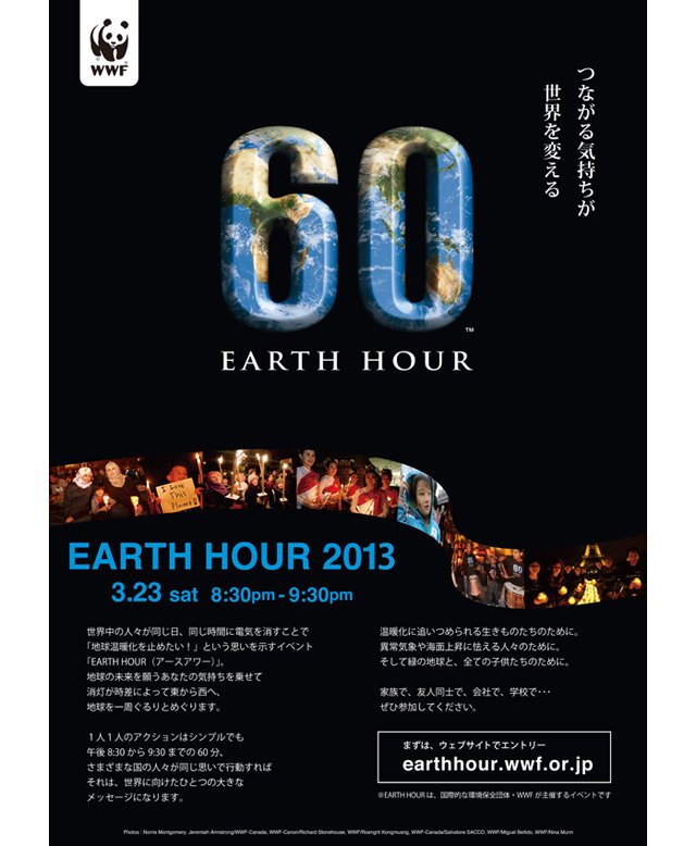 Earth Hour(アースアワー)2013