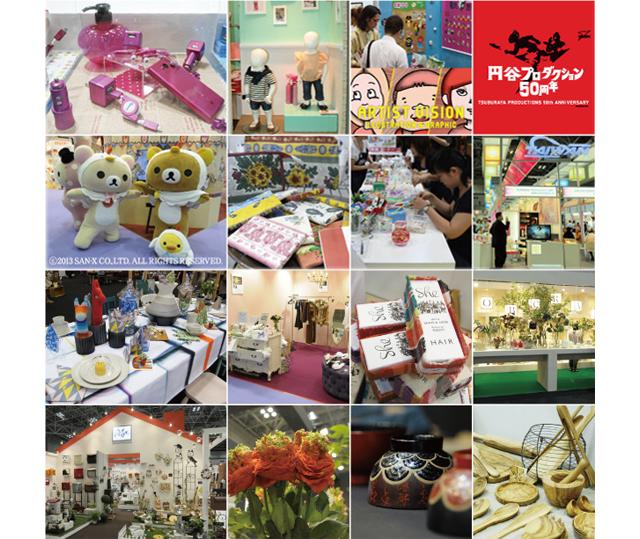 第75回 東京インターナショナル・ギフト・ショー春2013