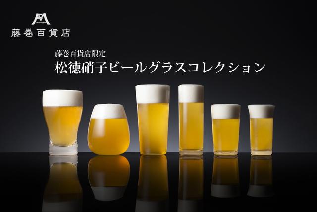 藤巻百貨店限定 松徳硝子ビールグラスコレクション