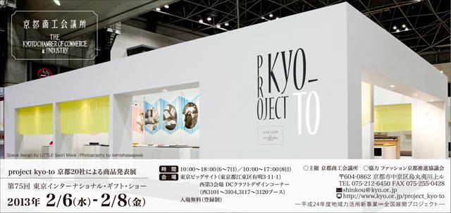 Project kyo-to 京都20社による商品発表展
