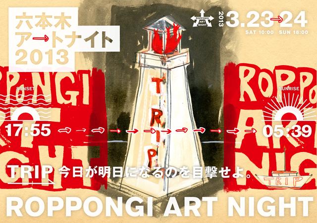 六本木アートナイト2013