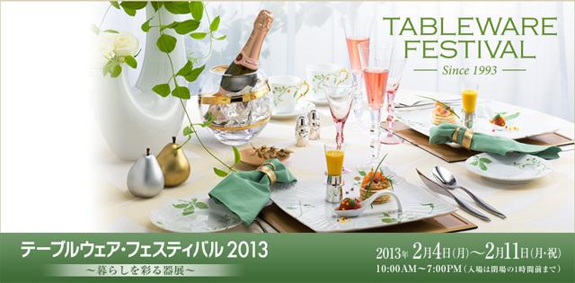 テーブルウェア・フェスティバル2013 〜暮らしを彩る器展〜