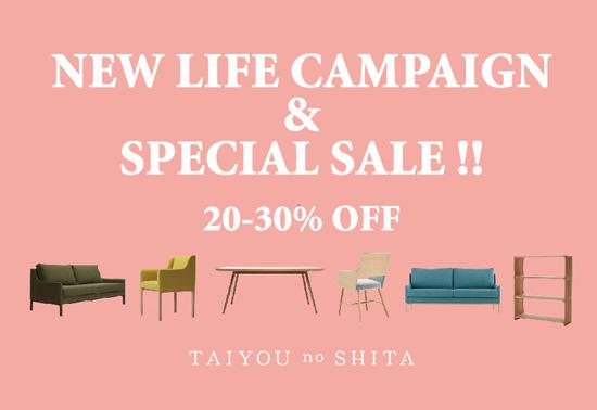 taiyou_no_shita_sale
