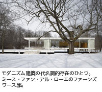 Farnsworth_House.jpg