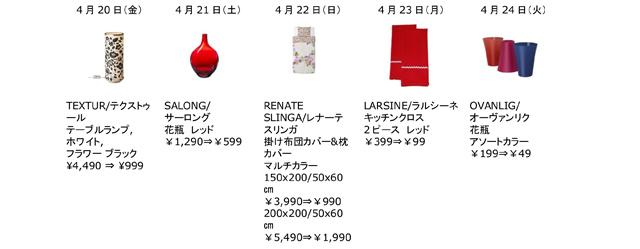 ikeafunabashi02.jpg