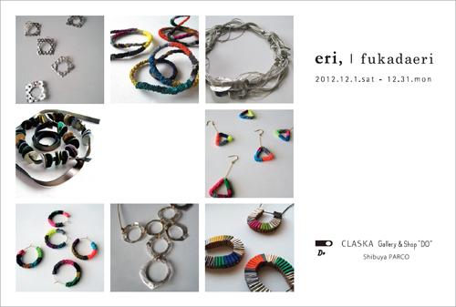 20121116_eri-thumb.jpeg