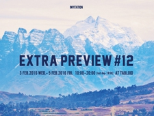EXTRA PREVIEW #12 2月3日(水)~5日(金)まで開催