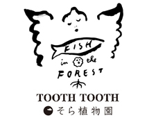 『 FISH IN THE FOREST~TOOTH TOOTH x そら植物園~』オープン!