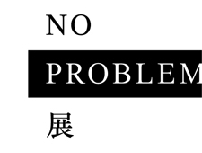 "To ""B"", or not to ""B""「NO PROBLEM 展」 東京・丸ノ内と神戸にて 開催"
