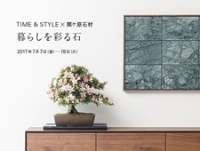 TIME & STYLE × 関ケ原石材 「暮らしを彩る石」  開催