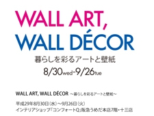 WALL ART, WALL DECOR ~暮らしを彩るアートと壁紙~