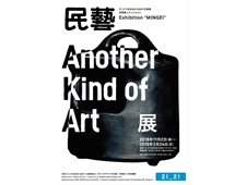 企画展「民藝 MINGEI -Another Kind of Art展」開催