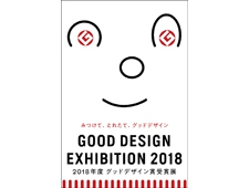 GOOD DESIGN EXHIBITION 2018 受賞作品展 開催
