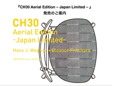 カール・ハンセン&サン『CH30 Aerial Edition - Japan Limited -』