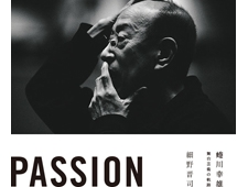 TIME & STYLE MIDTOWN 『PASSION 蜷川幸雄 舞台芸術の軌跡』開催