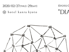 "Kyoto Crafts Exhibition ""DIALOGUE"" ホテル カンラ 京都にて開催"